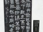 收京三首 其一-杜甫千詩碑-浣花溪公園-成都杜甫草堂博物館-書:胡朝霞