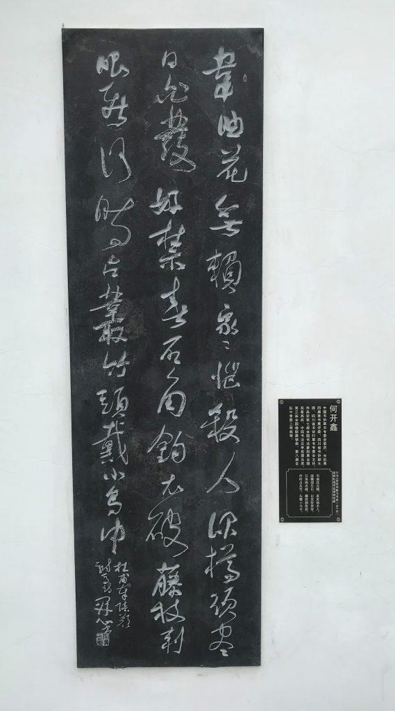 奉陪鄭駙馬韋曲二首 其一-杜甫千詩碑-浣花溪公園-成都杜甫草堂博物館-書: 何開鑫