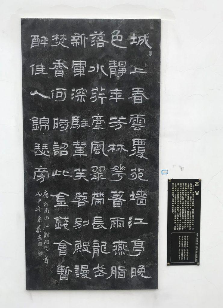 曲江對雨-杜甫千詩碑-浣花溪公園-成都杜甫草堂博物館-書:高岩
