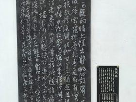 喜晴-杜甫千詩碑-浣花溪公園-成都杜甫草堂博物館-書:呉慶東
