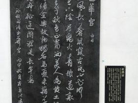 玉華宮-杜甫千詩碑-浣花溪公園-成都杜甫草堂博物館-書:崔勇波