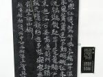 桔柏渡-杜甫千詩碑-浣花溪公園-成都杜甫草堂博物館-書:張波