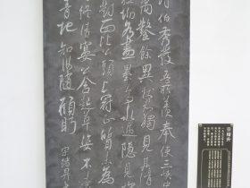石研詩-杜甫千詩碑-浣花溪公園-成都杜甫草堂博物館-書:宗緒昇