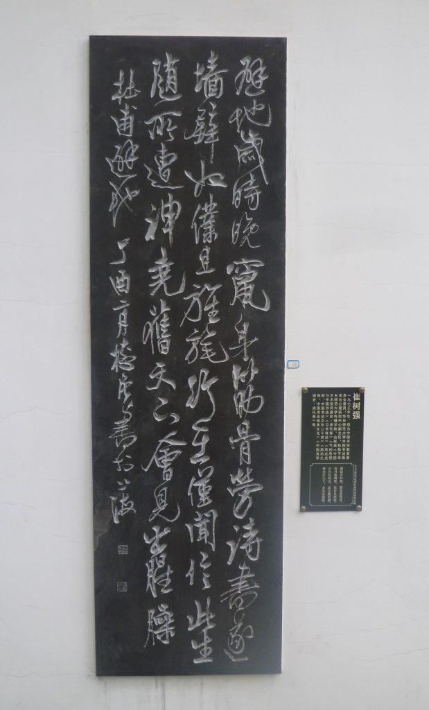 避地-杜甫千詩碑-浣花溪公園-成都杜甫草堂博物館-書:崔樹強