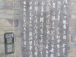 白絲行-杜甫千詩碑-浣花溪公園-成都杜甫草堂博物館