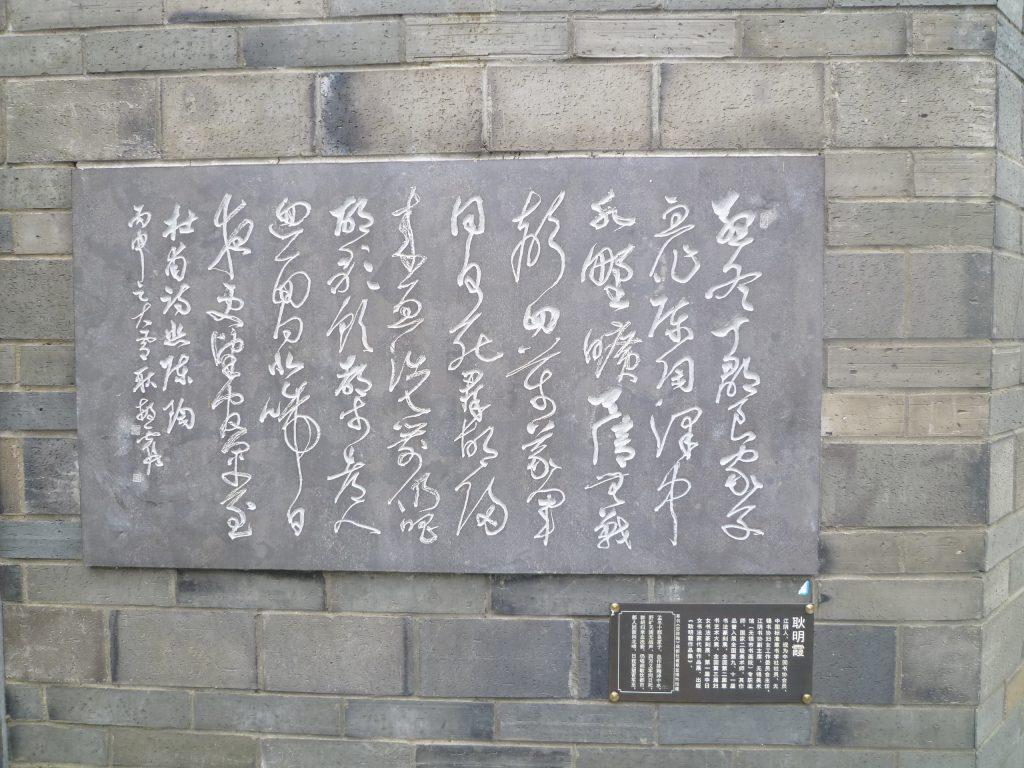悲陳陶-杜甫千詩碑-浣花溪公園-成都杜甫草堂博物館