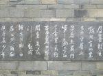 後出塞五首 其一-杜甫千詩碑-浣花溪公園-成都杜甫草堂博物館-書:鄧曉崗