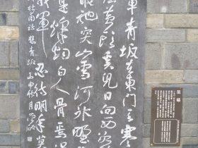 悲青坂-杜甫千詩碑-浣花溪公園-成都杜甫草堂博物館