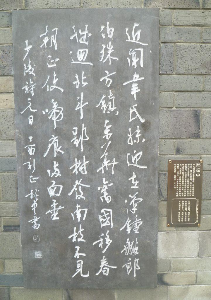 元日寄韋氏妹-杜甫千詩碑-浣花溪公園-成都杜甫草堂博物館