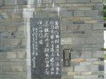 官定後戲贈-杜甫千詩碑-浣花溪公園-成都杜甫草堂博物館-書:周建旭