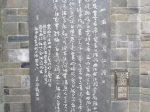 哀江頭-杜甫千詩碑-浣花溪公園-成都杜甫草堂博物館-書:陳花容