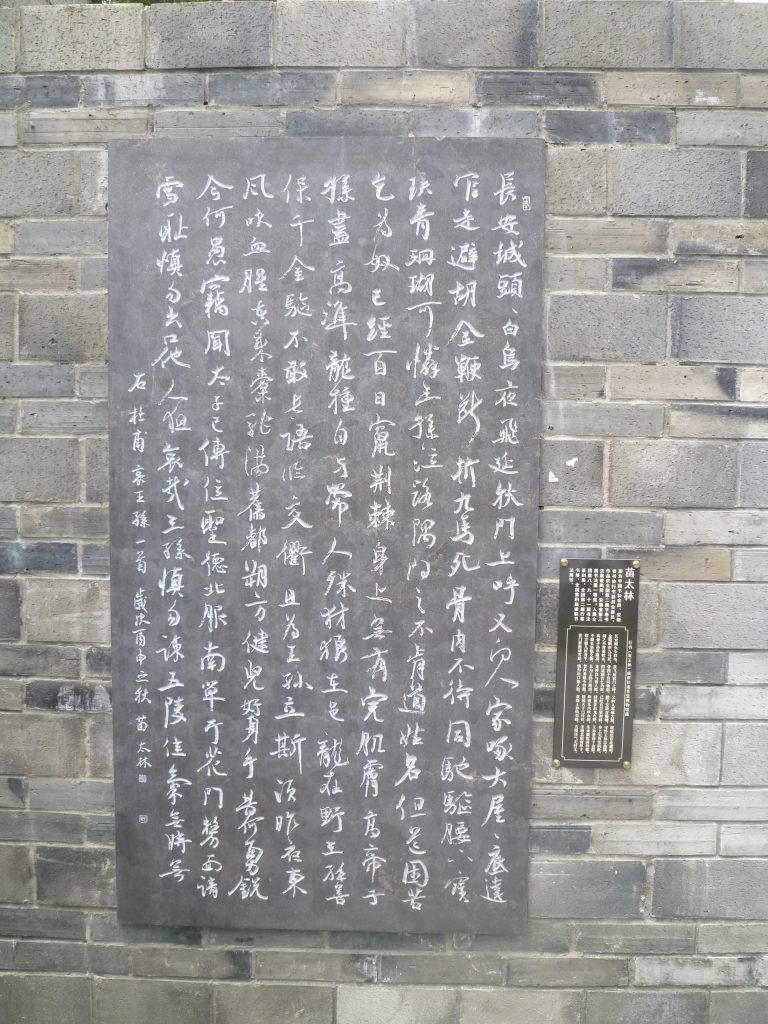 哀王孫-杜甫千詩碑-浣花溪公園-成都杜甫草堂博物館-書:苗太林