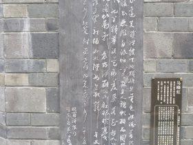 渼陂行-杜甫千詩碑-浣花溪公園-成都杜甫草堂博物館-書:馬暁紅