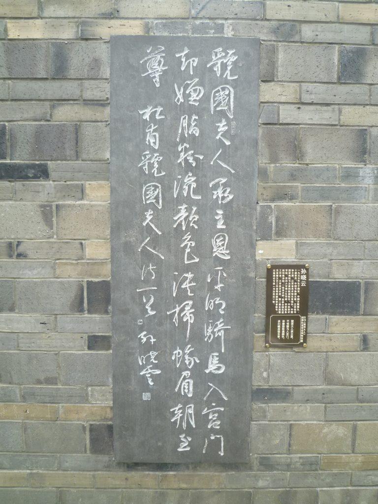 虢國夫人-杜甫千詩碑-浣花溪公園-成都杜甫草堂博物館-書:孫暁雲