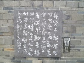對雪-杜甫千詩碑-浣花溪公園-成都杜甫草堂博物館-書: 薛養賢