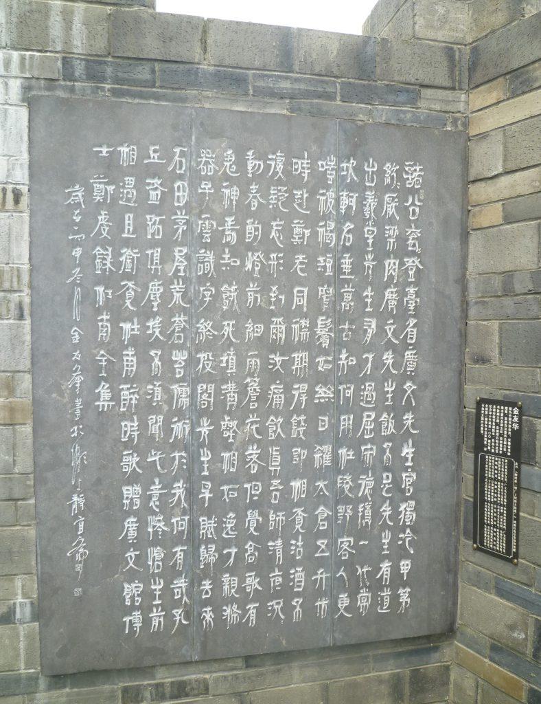醉時歌-杜甫千詩碑-浣花溪公園-成都杜甫草堂博物館