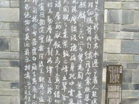麗人行-杜甫千詩碑-浣花溪公園-成都杜甫草堂博物館