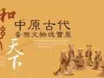 特別展【和楽天下-中原古代音楽文物瑰宝】展-三星堆博物館-広漢市-徳陽市
