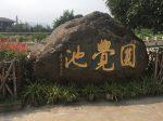 池覚圓-大仏禅院-峨眉山市-楽山市