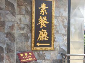 素餐庁-大仏禅院-峨眉山市-楽山市