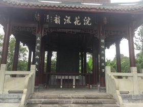 浣花流韵-浣花溪公園-成都杜甫草堂博物館-成都市
