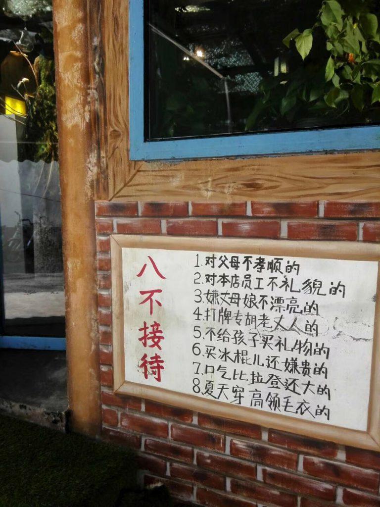 匠油師傅-麗江風の川菜館-焦家巷-成都市-撮影:王仁湘