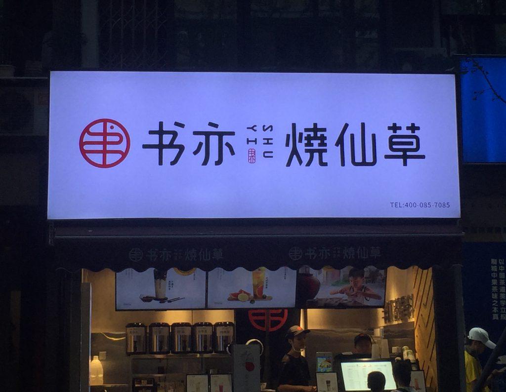 奎星楼街-食べる街-寬窄巷子の隣-成都市