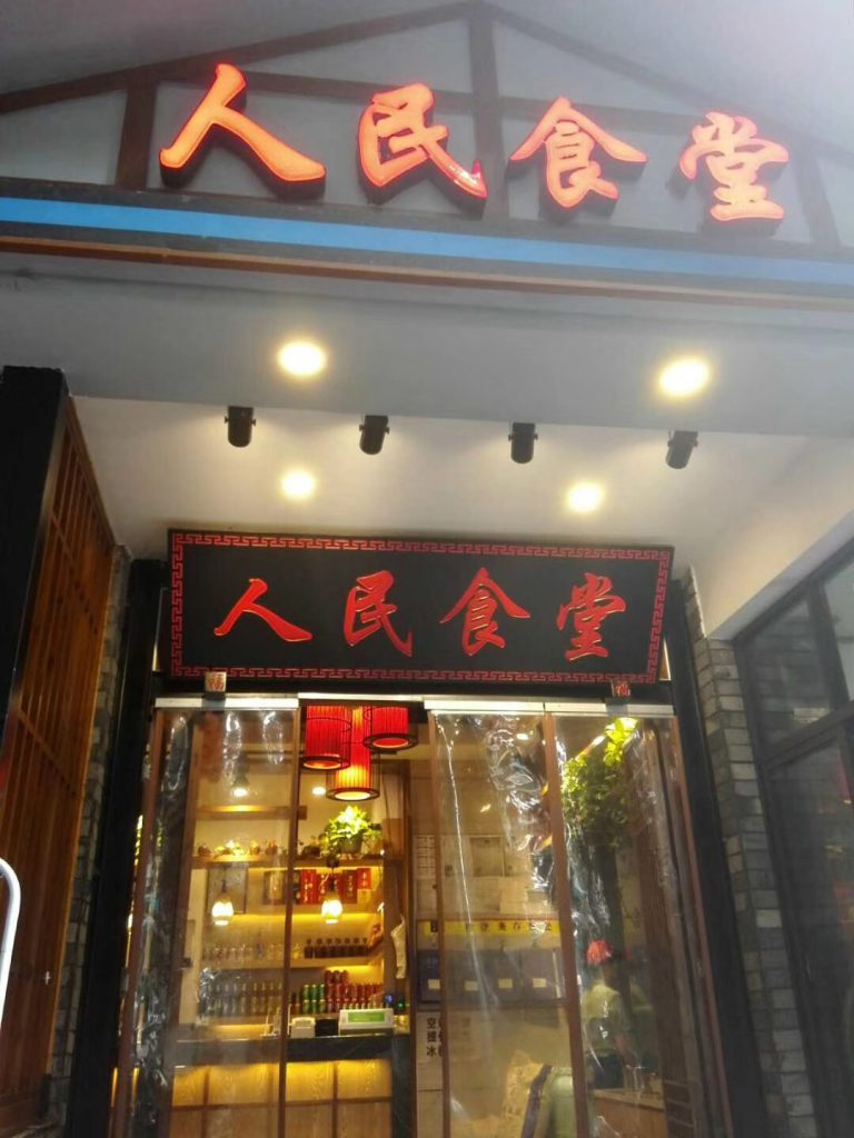 玉林食べる街-武侯区-成都市:撮影:王仁湘