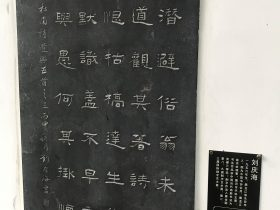 遣興五首 其三-杜甫千詩碑-浣花溪公園-成都杜甫草堂博物館-書:劉慶海