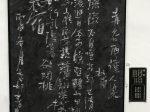 赤谷西崦人家-杜甫千詩碑-浣花溪公園-成都杜甫草堂博物館-書:老村