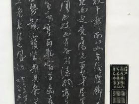 寄贊上人-杜甫千詩碑-浣花溪公園-成都杜甫草堂博物館-書:宋道永