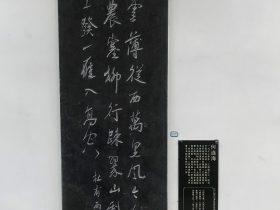 雨晴-杜甫千詩碑-浣花溪公園-成都杜甫草堂博物館-書:何連海
