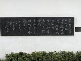 天河-杜甫千詩碑-浣花溪公園-成都杜甫草堂博物館-書:郭志鴻