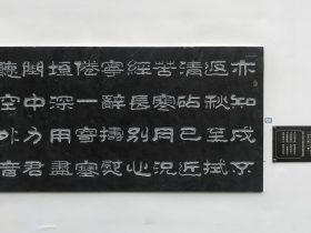 搗衣-杜甫千詩碑-浣花溪公園-成都杜甫草堂博物館-書: 韓亨林
