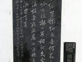 促織-杜甫千詩碑-浣花溪公園-成都杜甫草堂博物館-書:韓慶軍