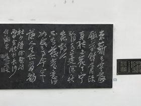 除架-杜甫千詩碑-浣花溪公園-成都杜甫草堂博物館-書:何満宗
