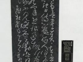 秋笛-杜甫千詩碑-浣花溪公園-成都杜甫草堂博物館-書:黄進明