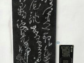 日暮-杜甫千詩碑-浣花溪公園-成都杜甫草堂博物館-書:嵇小軍
