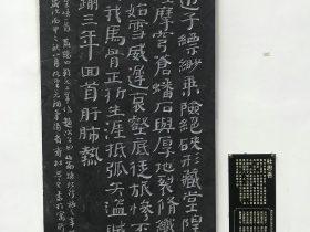 鐵堂峽-杜甫千詩碑-浣花溪公園-成都杜甫草堂博物館-書:杜思吾