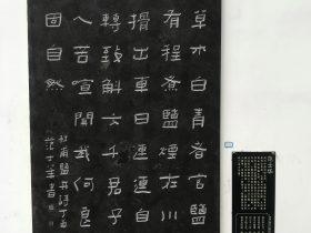 鹽井-杜甫千詩碑-浣花溪公園-成都杜甫草堂博物館-書:範士華