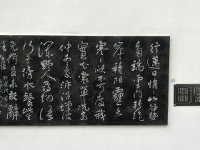 寒峽-杜甫千詩碑-浣花溪公園-成都杜甫草堂博物館-書: 範碩