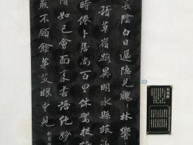 積草嶺-杜甫千詩碑-浣花溪公園-成都杜甫草堂博物館-書:劉偉群