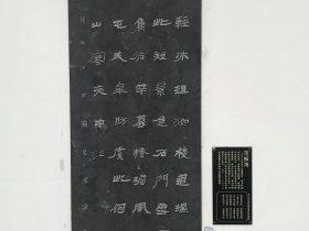 龍門鎮-杜甫千詩碑-浣花溪公園-成都杜甫草堂博物館-書:範振海