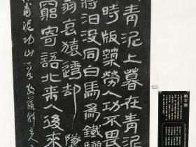 泥功山-杜甫千詩碑-浣花溪公園-成都杜甫草堂博物館-書:顧宇馳
