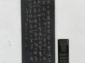 佳人-杜甫千詩碑-浣花溪公園-成都杜甫草堂博物館-書: 韓宗祥
