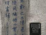 螢火-杜甫千詩碑-浣花溪公園-成都杜甫草堂博物館-書:韓清波