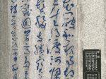 即事-杜甫千詩碑-浣花溪公園-成都杜甫草堂博物館-書:郭陽