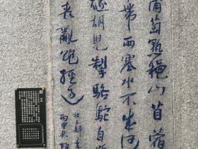 寓目-杜甫千詩碑-浣花溪公園-成都杜甫草堂博物館-書:顧工