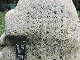 石龕-杜甫千詩碑-浣花溪公園-成都杜甫草堂博物館-書:林尤葵