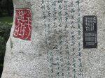發秦州-杜甫千詩碑-浣花溪公園-成都杜甫草堂博物館-書:林再成